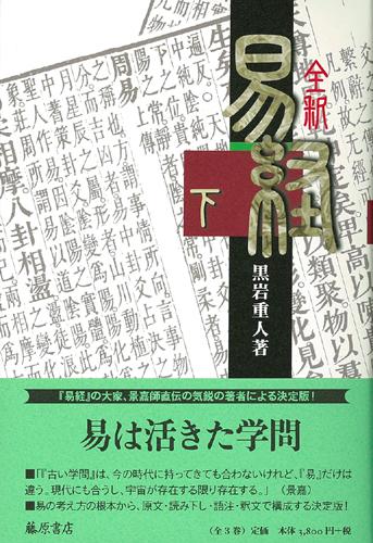 全釈易経(下)(全3巻)