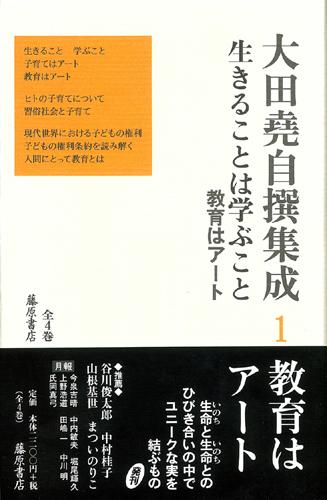 大田堯自撰集成1 生きることは学ぶこと 教育はアート