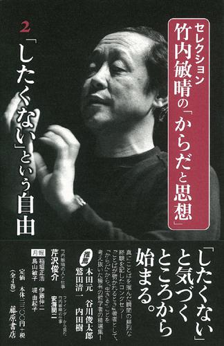 セレクション・竹内敏晴の「からだと思想」(全4巻) 2 「したくない」という自由