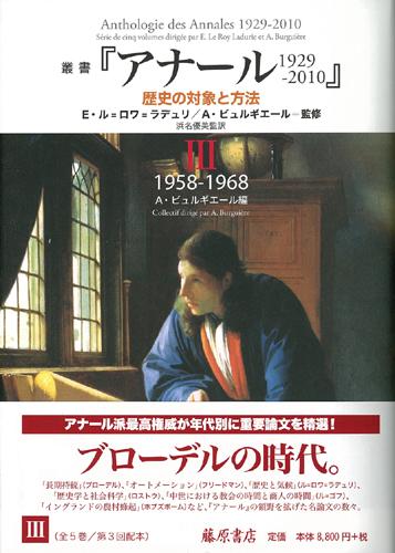 叢書『アナール 1929-2010』――歴史の対象と方法(全5巻) 3 1958-1968