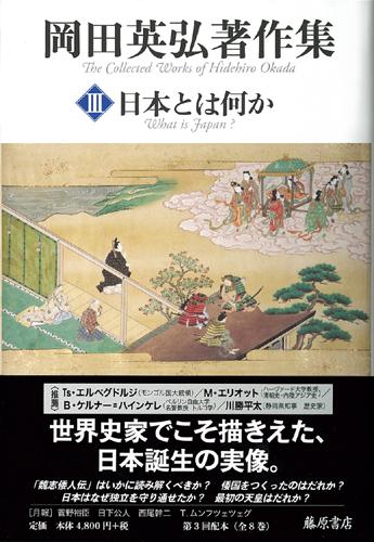 岡田英弘著作集(全8巻) 3 日本とは何か