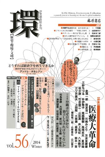 〔学芸総合誌・季刊〕 環 vol.56 〈特集〉医療大革命