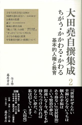 大田堯自撰集成(全4巻+補巻1) 2 ちがう・かかわる・かわる――基本的人権と教育