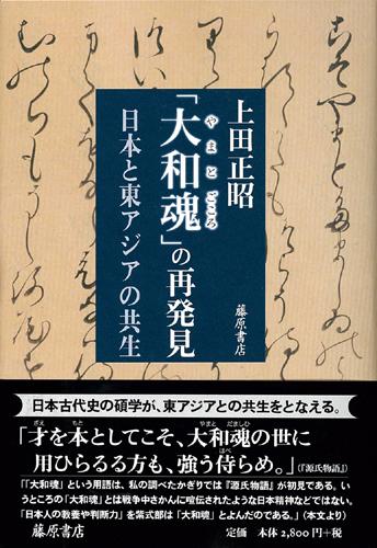 「大和魂」の再発見 日本と東アジアの共生