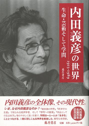 内田義彦の世界 1913-1989――生命・芸術そして学問