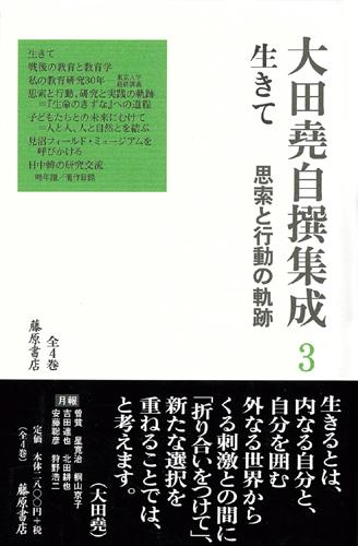 大田堯自撰集成(全4巻+補巻1) 3 生きて――思索と行動の軌跡