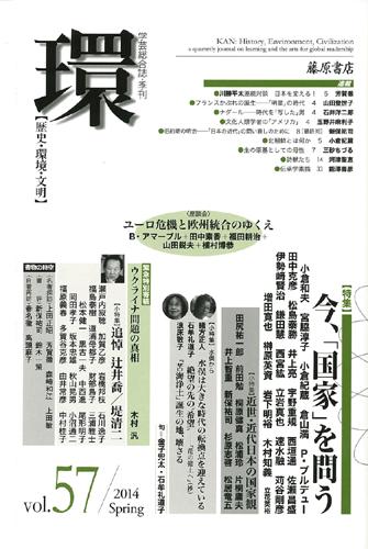 〔学芸総合誌・季刊〕 環 vol.57 〈特集〉今、「国家」を問う