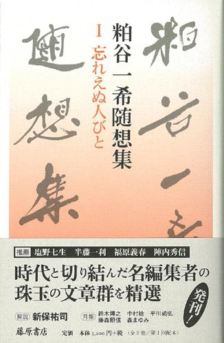 忘れえぬ人びと 粕谷一希随想集(全3巻)第1巻
