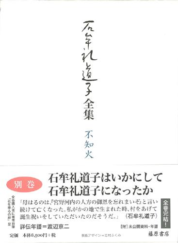 「自伝」 石牟礼道子全集・不知火 別巻(全17巻・別巻一)