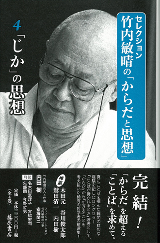 セレクション・竹内敏晴の「からだと思想」(全4巻) 4 「じか」の思想
