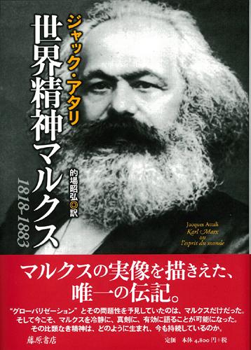 世界精神マルクス 1818-1883