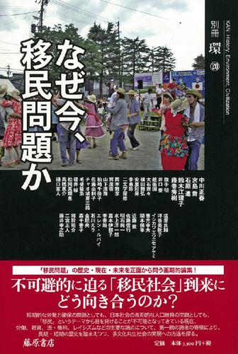 なぜ今、移民問題か 別冊『環』20