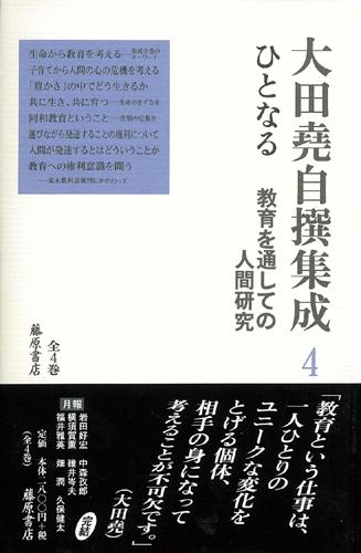 大田堯自撰集成4 ひとなる 教育を通しての人間研究