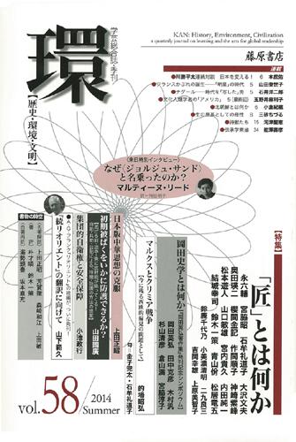 〔学芸総合誌・季刊〕環――歴史・環境・文明 vol.58 [特集]「匠」とは何か