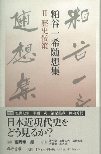 粕谷一希随想集(全3巻) 2 歴史散策