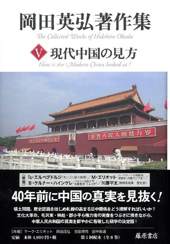 現代中国の見方 岡田英弘著作集(全8巻)第5巻