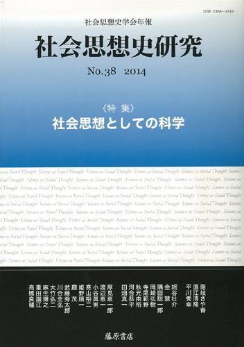 〔社会思想史学会年報〕社会思想史研究 No.38 [特集]社会思想としての科学