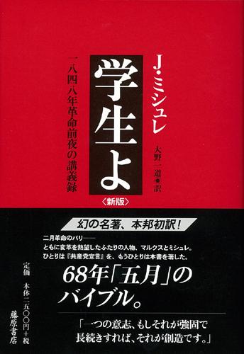 学生よ〈新版〉――1848年革命前夜の講義録