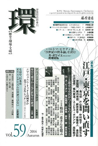 〔学芸総合誌・季刊〕 環 vol.59 〈特集〉 江戸・東京を問い直す