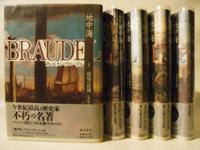 〈ハードカバー版〉 地中海 全5巻セット