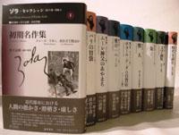 ゾラ・セレクション(全11巻)セット