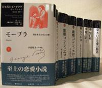 ジョルジュ・サンド セレクション 全9巻セット