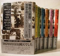 戦後占領期短篇小説コレクション 全7巻セット 1945-52年