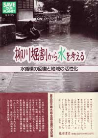 柳川掘割から水を考える――水循環の回復と地域の活性化