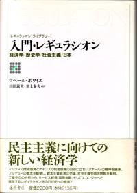入門・レギュラシオン――経済学/歴史学/社会主義/日本