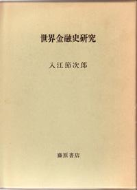 世界金融史研究