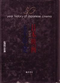 日本映画五十年史――1941-91年