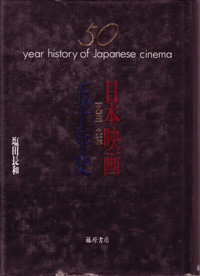 日本映画五十年史 1941-91年