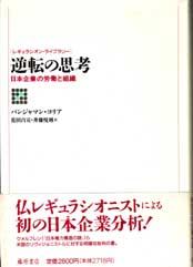 逆転の思考――日本企業の労働と組織