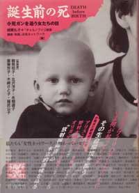 誕生前の死 小児ガンを追う女たちの目