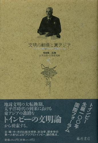 文明の転換と東アジア トインビー生誕100年アジア国際フォーラム
