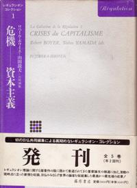 レギュラシオン・コレクション(全4巻) 1 危機―資本主義