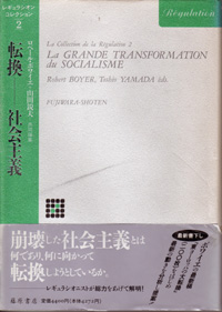 レギュラシオン・コレクション(全4巻) 2 転換―社会主義
