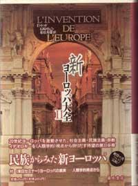 新ヨーロッパ大全 2(全2分冊)