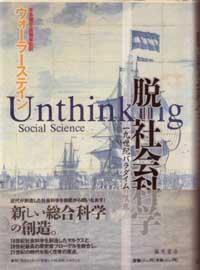 脱=社会科学――19世紀パラダイムの限界