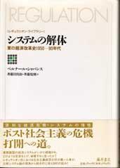 システムの解体――東の経済改革史 1950-90年代