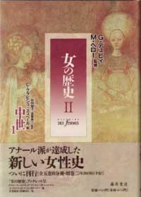 女の歴史(全5巻10分冊・別巻2) 2 中世1