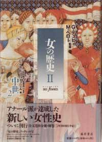 女の歴史(全5巻10分冊・別巻2) 2 中世2