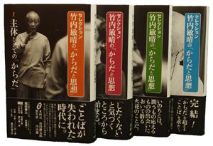 セレクション『竹内敏晴の「からだと思想」』 全4巻セット