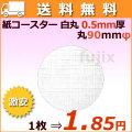 紙コースター 白丸(丸型)白無地 0.5mm