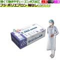 業務用 ポリエプロン ロング 袖なし ホワイト 1000枚(50枚×20箱)/1ケース