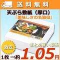 天ぷら敷紙 厚口 500P 送料無料