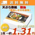 天ぷら敷き紙 耐油 送料無料