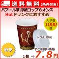 厚紙 紙コップ パブール茶 ホットコーヒー