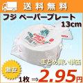 業務用 紙皿13cm フジペーパープレート 1ケース送料無料 激安