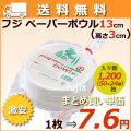 【送料無料】業務用/フジナップ/ペーパーボウル 13cm/1200枚(50枚×24袋)/ケース